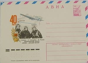 Russian Airmail  Envelope - 40 Anv of  First Flight Moscow -Far East - 1936 - SOLD