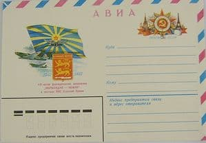 Russian Airmail  Envelope - 40 Anv of the Formation of the Normandy Wing - 1942
