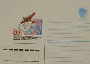 Russian Airmail  Envelope - 50 Anv First Flight Reaching  Arctic & North Pole - 1938