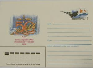 Russian Airmail  Envelope - Order of the Red Banner Russia's North Squadrons - SOLD
