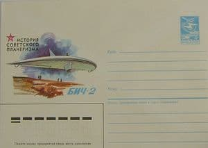 Russian Airmail  Envelope - The History of Soviet Gliding - 1982 - SOLD