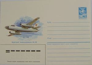Russian Airmail  Envelope - The Ilyushin IL-28 - Russia's First Jet Bomber - SOLD