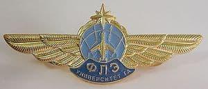 Russian Button Badge - University of Civil Aviation - Flight Development - SOLD