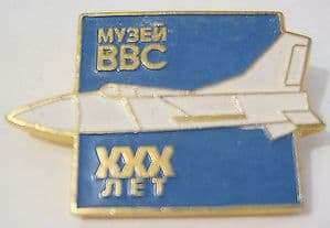 Russian Pin Badge - 30th. Anniversary of the Museum of Aviation
