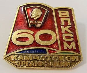Russian Pin Badge - 60th Anniv Young Communist League in Kamchatka