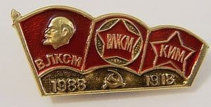 Russian Pin Badge - All-Union Leninist Young Communist League 1918-1988