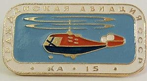 Russian Pin Badge - Civil Helicopters of the USSR - Kamov KA-15 - SOLD
