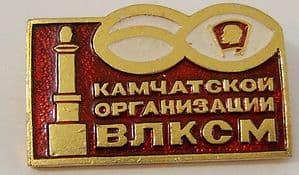 Russian Pin Badge - Vladimir Lenin - 60th Anniv Young Communist League Kamchatka