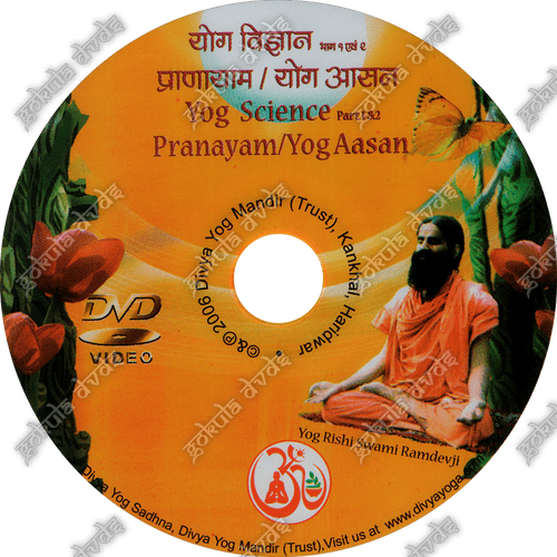 Yog Science DVD. By Swami Ramadev DVD